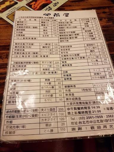 Ordering chit at Fei Qian Wu Zhongshan Taipei