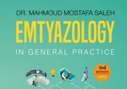 كتاب امتيازولوجي pdf