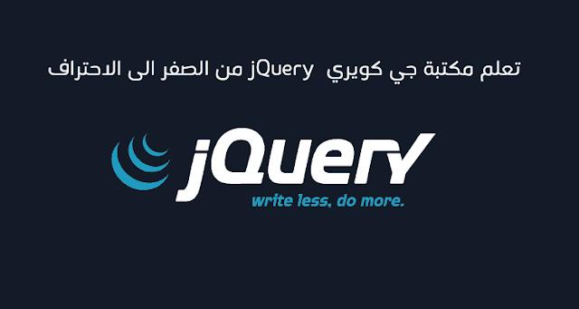 تعلم جي كويري jQuery من الصفر الى الاحتراف