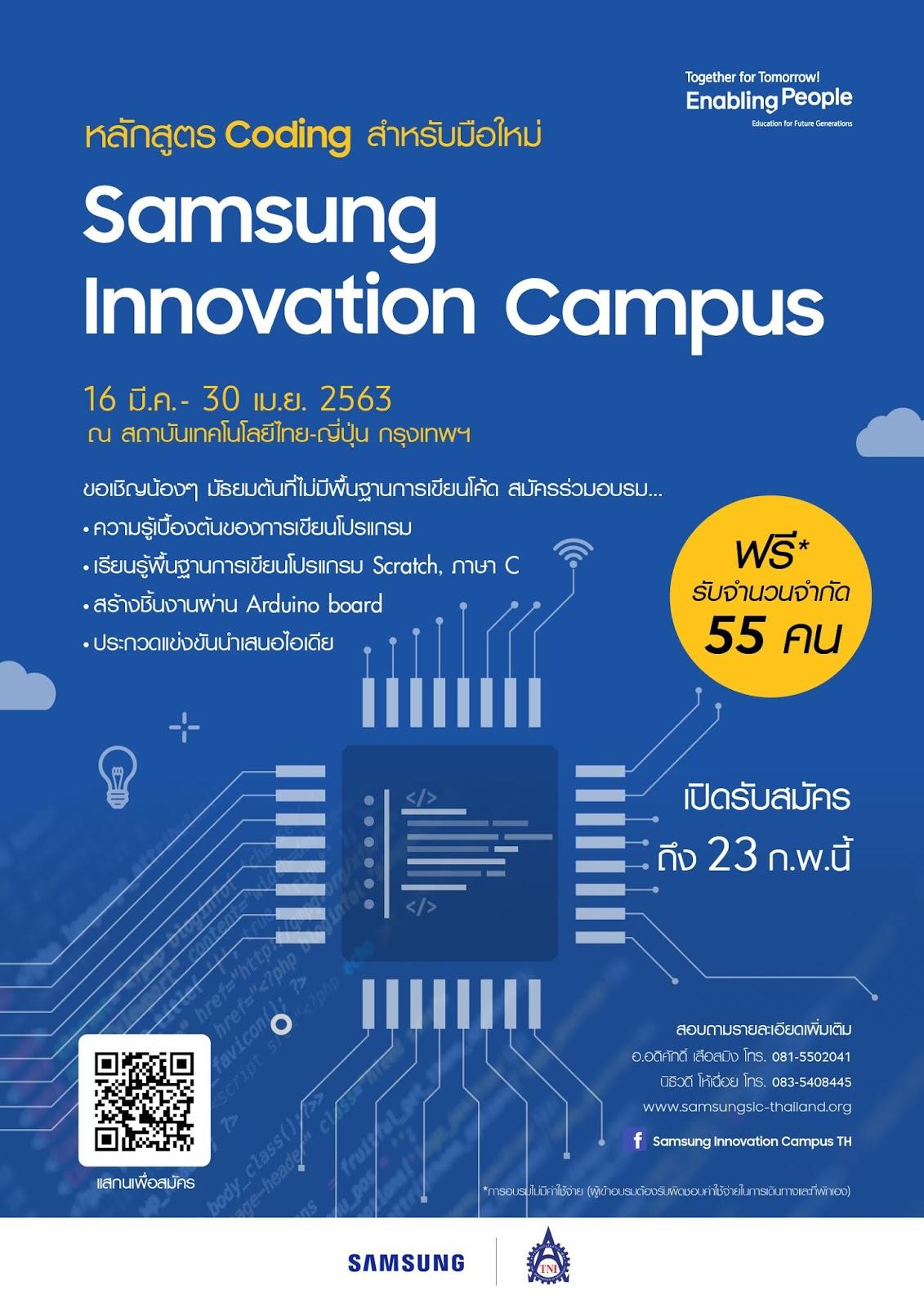"""เปิดรับสมัครแล้ว โครงการ """"Samsung Innovation Campus""""คอร์สอบรมโค้ดดิ้งและเขียนโปรแกรมขั้นพื้นฐาน สำหรับน้องๆ ม.ต้น"""