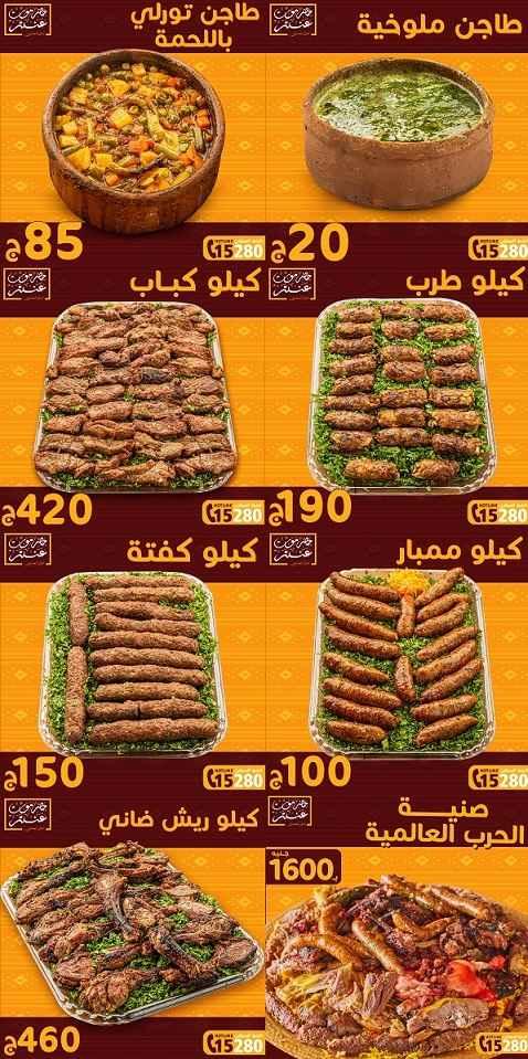 منيو مطعم حضرموت عنتر 4