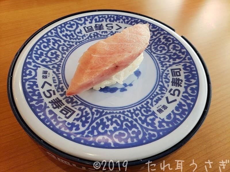くら寿司の熟成大トロを食べてみたのでレビュー・口コミ とろフェア