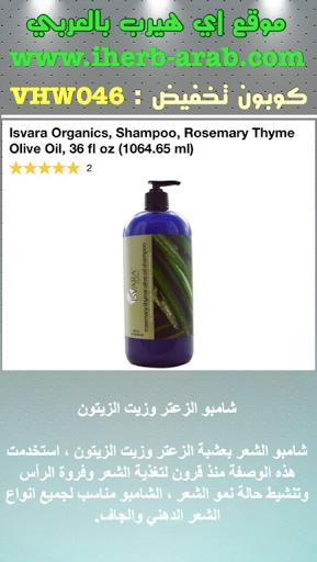 شامبو الزعتر وزيت الزيتون Isvara Organics, Shampoo, Rosemary Thyme Olive Oil
