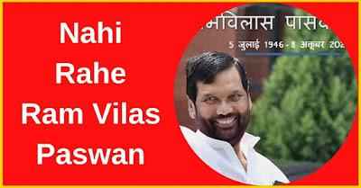 Ram Vilas Paswan passes away