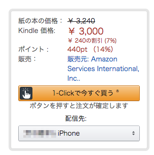kindle_for_iphone_bought_book.png