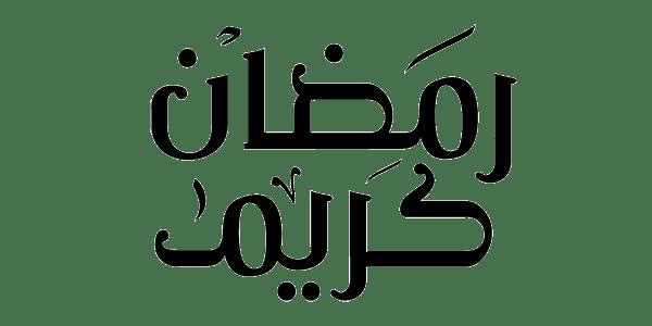 مخطوطات رمضان,رمضان,مخطوطات رمضان كريم,تحميل مخطوطات رمضان,مخطوطات رمضانية,مخطوطات شهر رمضان,مخطوطات عن شهر رمضان,مخطوطات شهر رمضان psd,مخطوطات,مخطوطات شهر رمضان 2019,مخطوطات روحانية,تحميل مخطوطات رمضانية,مخطوطات شهر رمضان المبارك,مخطوطة شهر رمضان,مخطوطات شهر رمضان للفوتوشوب,مخطوطه,مخطوطات قرآن,مخطوطات العرب,مخطوطات قديمة,مخطوطات عربية,مخطوطات اسلامية,مخطوطات تاريخية,درس عمل مخطوطة رمضان بالخط الحر,مخطوطات رمضانية بصيغة png _adel lebgaa,مخطوط,مخطوطة شهر رمضان الذي أنزل فيه القرآن