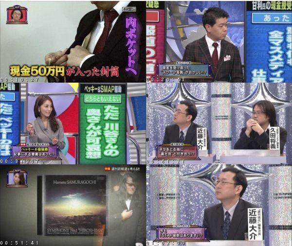 [TV-Variety] そこまで言って委員会NP 週刊誌報道を考えるSP – 2016.02.07