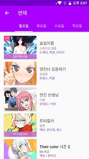 배틀코믹스 – 덕심자극 웹툰, 게임만화! screenshot 6
