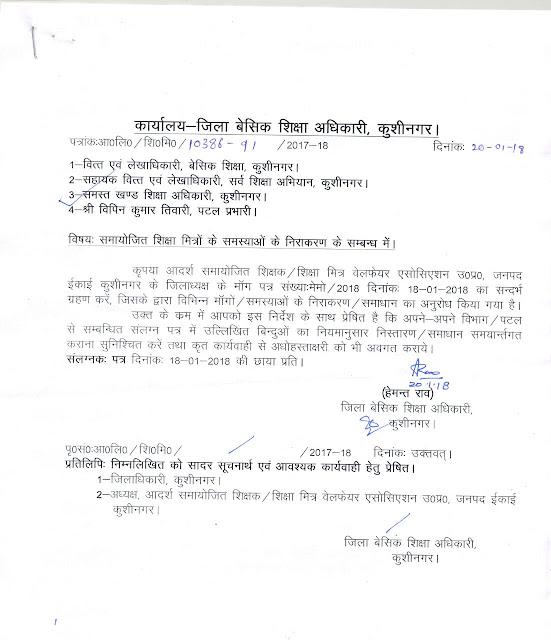 कुशीनगर: समायोजित शिक्षामित्रों की समस्याओं के निराकरण के संबंध में बीएसए ने आदेश किया जारी
