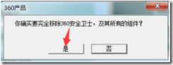 Remove 360 antivirus Chinese version in your computer