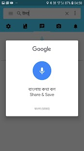English to Bangla Dictionary Screenshot
