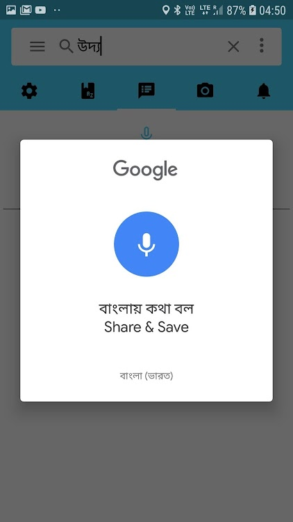 English to Bangla Dictionary – (Android Apps) — AppAgg