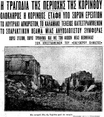 Σαν χθες η Κόρινθος στις 22 Απριλίου του 1928 βίωσε έναν από τους καταστροφικότερους σεισμούς της σύγχρονης ιστορίας