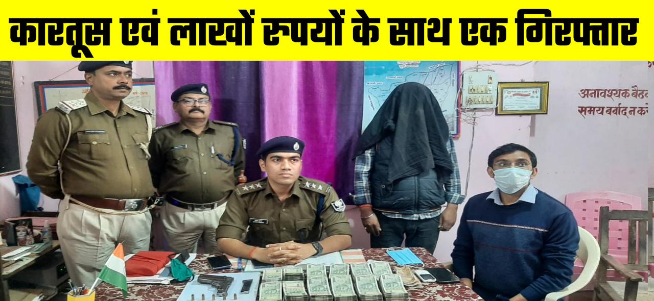 साढ़े 11 लाख रुपये व लोडेड पिस्टल के साथ पुलिस ने तस्कर को दबोचा