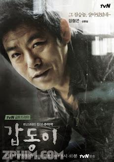 Ký Ức Sát Nhân - GapDong - Memories of Murder (2014) Poster
