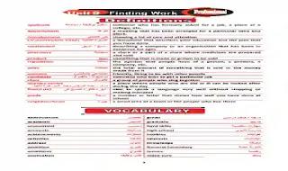 شرح كلمات وقواعد الوحدة التاسعة منهج اللغة الانجليزية للصف الثالث الثانوى 2021 من كتاب بروفيشنال professional
