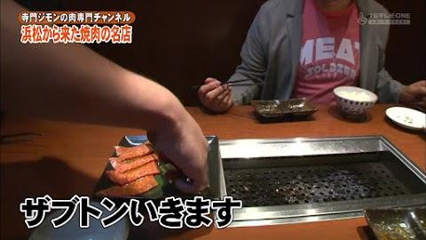 寺門ジモンの肉専門チャンネル #31 「大貫」-0728.jpg
