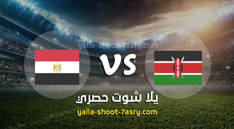 مباراة كينيا ومصر