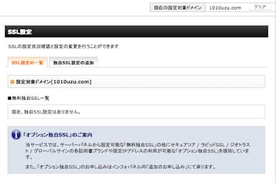 SSL設定の一覧画面