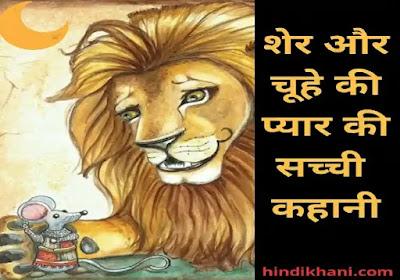 शेर और चुहा की प्रेम कहानी : Love story of { Lion and Mouse } In Hindi