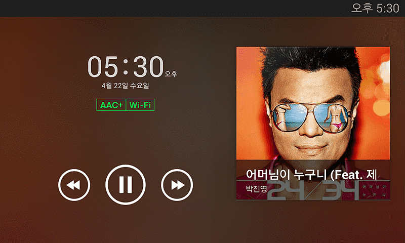 네이버 뮤직 - Naver Music - screenshot
