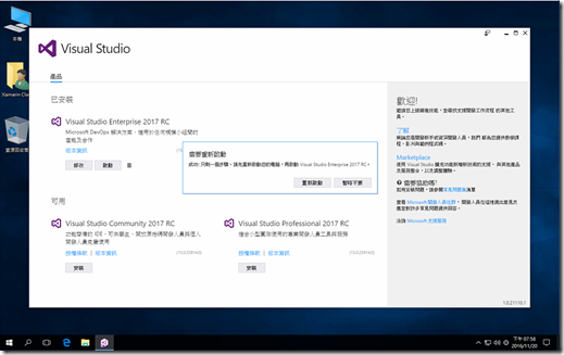 Visual Studio 2017 安裝&使用 013