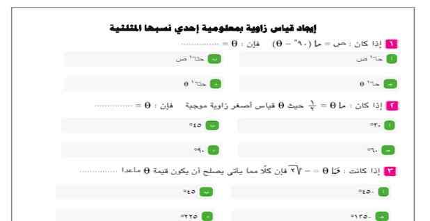 اختبارات كتاب المعاصر فى حساب المثلثات اولى ثانوى ترم اول 2021