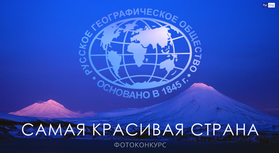 РГО разыгрывает 500 000 рублей для фотографов России