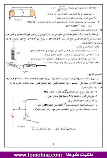 الاختبار الثاني في الفيزياء مع الحل للسنة الثانية ثانوي رياضيات و تقني رياضي - نموذج 2 - 2-2.jpg