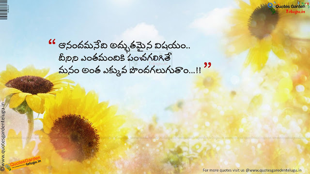 inspiring morning messages in Telugu