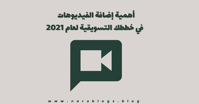 أهمية إضافة الفيديوهات في خططك التسويقية لعام 2021