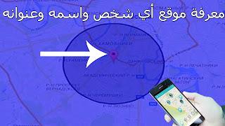 تحديد موقع شخص عن طريق رقم الهاتف اون لاين، تحديد موقع شخص عن طريق الواتس اب