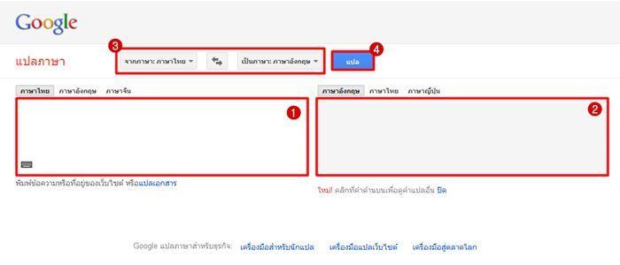 Take me to google translate-5298