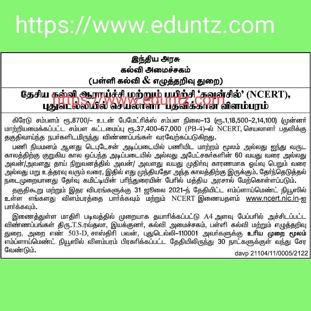 NCERT - ல் செயலாளர் பதவி  | சம்பளம் 1,18,500 - 2,14,100 | தகுதியானோர் விண்ணப்பிக்கலாம்