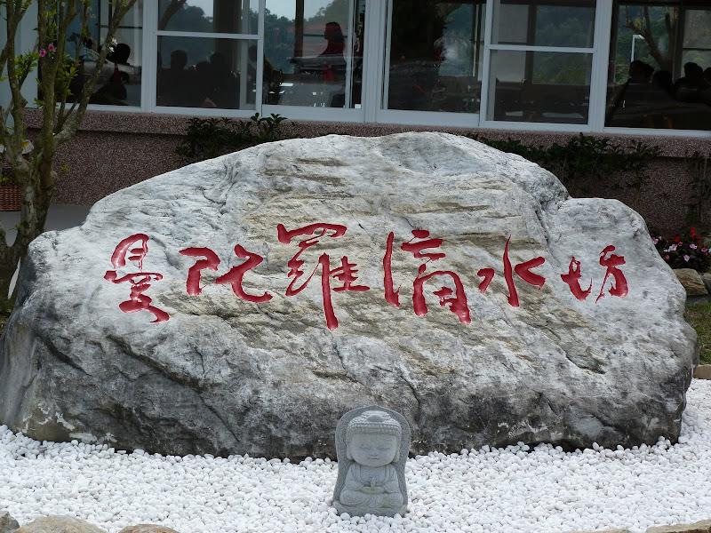 TAIWAN .Jiashi et aux alentours proches - P1000457.JPG