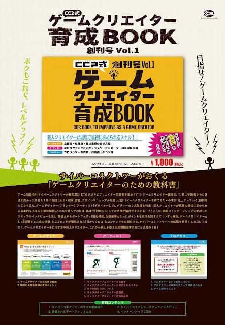 サイバーコネクトツー式 ゲームクリエイター育成BOOK Vol.1