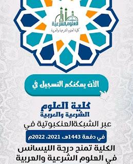Shafwa University - KUSA