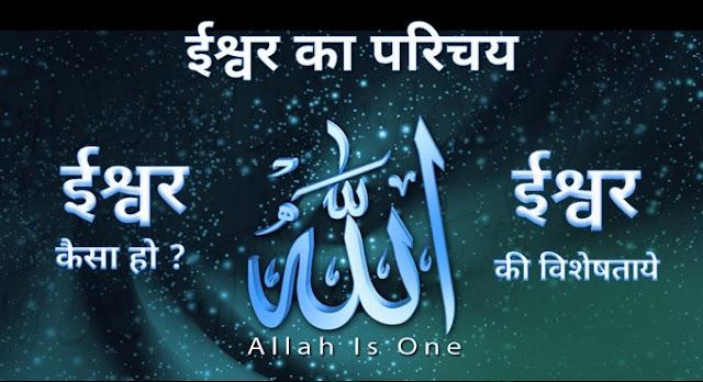 Allah Ishwar koun hai, Ishwar ki Pehchan