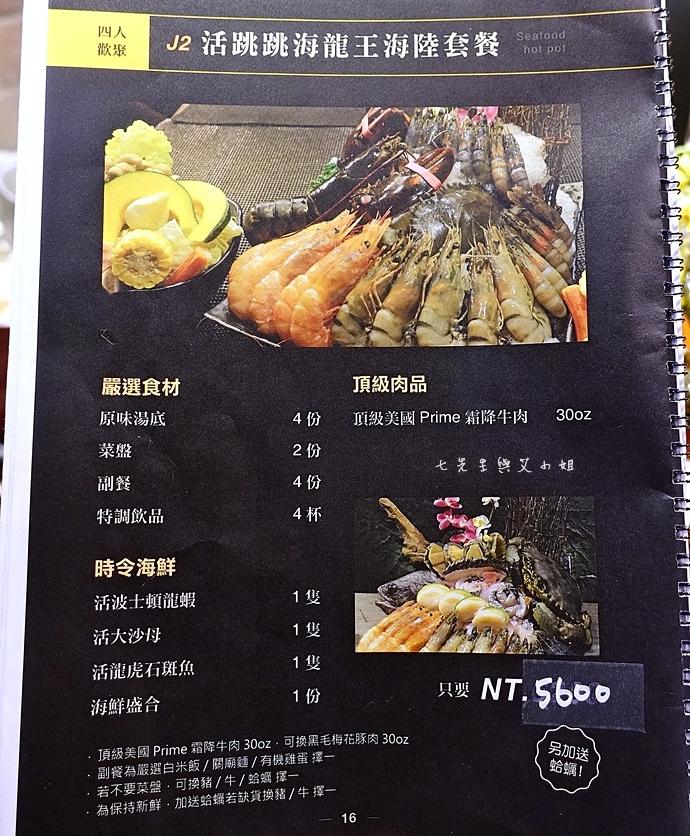 27 慕食極品和牛活海鮮平價鍋物