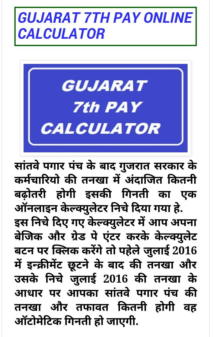 Gujarat government salary calculator