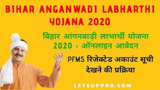 Bihar Anganwadi Labharthi Yojana 2020
