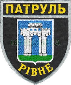 Патруль Рівне/ тк. чорна/ нарукавна емблема