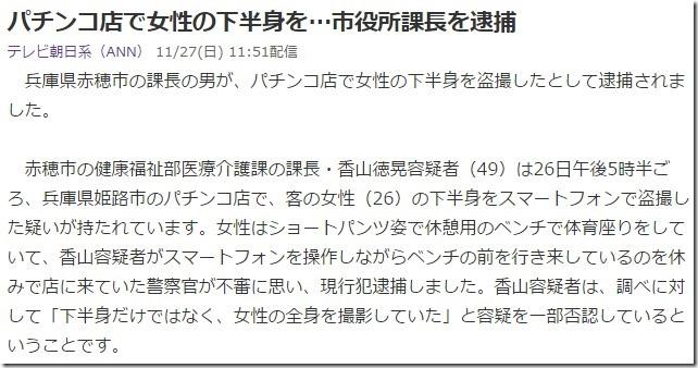 香山徳晃a02