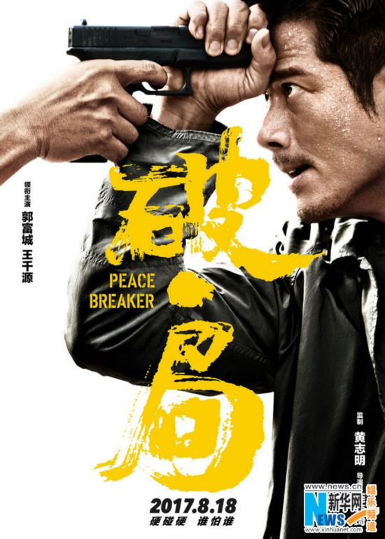 Peace Breaker China Movie