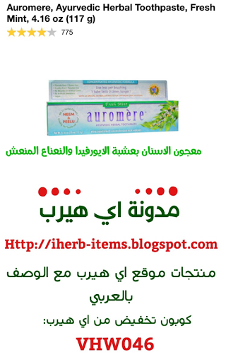 معجون الاسنان بعشبة الايورفيدا والنعناع المنعش  Auromere, Ayurvedic Herbal Toothpaste, Fresh Mint, 4.16 oz (117 g)