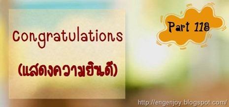 บทสนทนาภาษาอังกฤษ Congratulations (แสดงความยินดี)