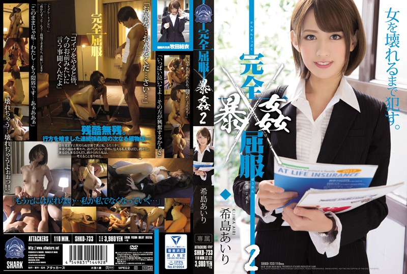 SHKD-733 Kijima Airi Rape Drama Confinement Solowork