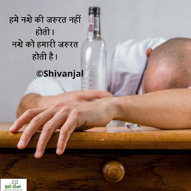 nasha addiction English hindi, lat