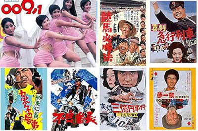 『009ノ1』など東映プログラムピクチャー&お宝ドラマの世界