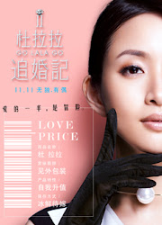 Go Lala Go 2 China Movie